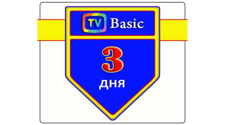 « Basic » Абонемент бесплатный  на 3 дня.