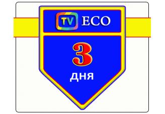 « Eco » Абонемент бесплатный на 3 дня.