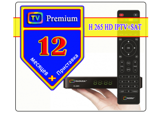 SX  HD + « Premium » Абонемент на 365 дней просмотра