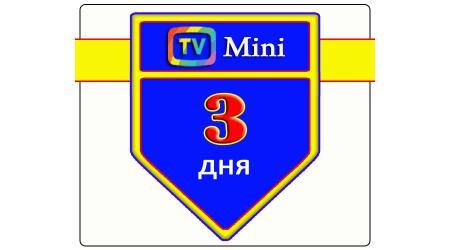 « MIni » Абонемент бесплатный на 3 дня.