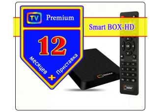 Smart BOX + « Premium » Абонемент на 365 дней просмотра