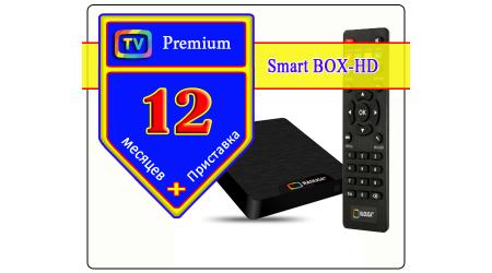 АКЦИЯ!!!!  Премиум RU HD + Smart BOX-HD