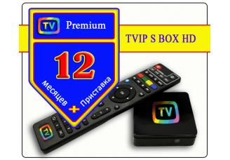 TVIP S BOX + « Premium » Абонемент на 365 дней просмотра