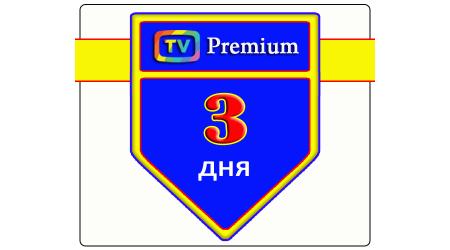 « Premium » Абонемент бесплатный на 3 дня.