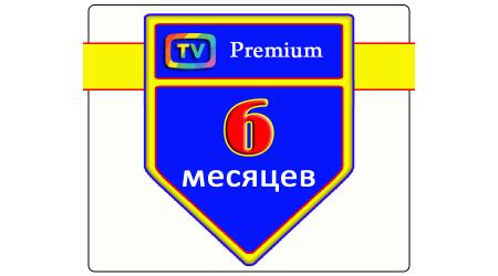 « Premium »  Абонемент на 180 дней просмотра